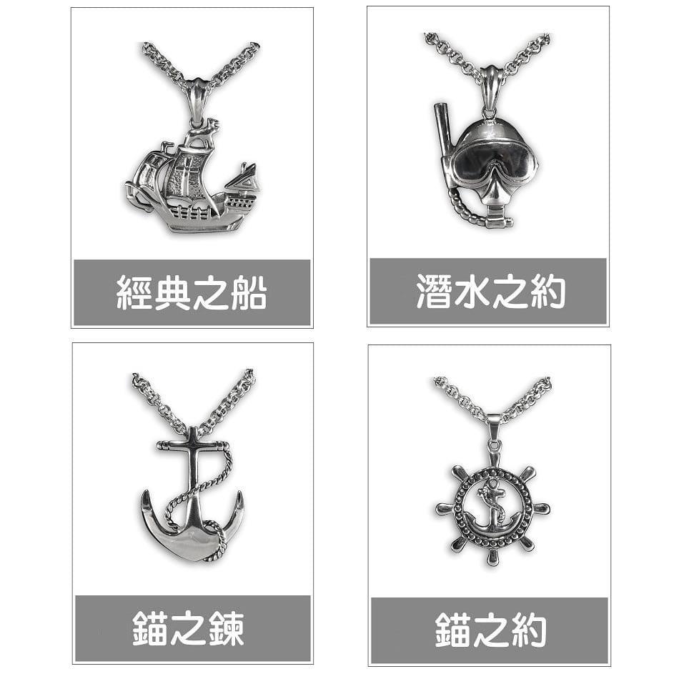 【IST】海洋鋼項鍊 10