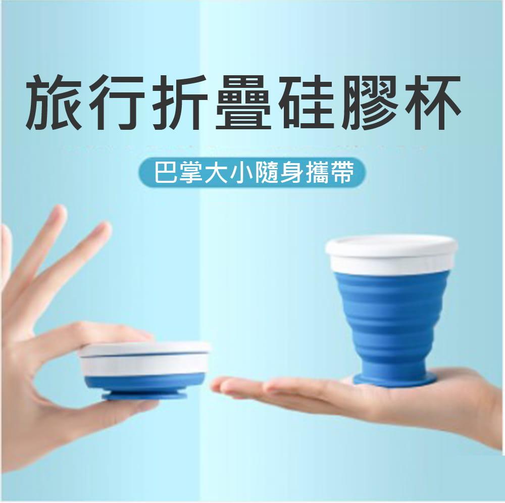 【英才星】太力旅行便攜輕巧摺疊矽膠杯 0