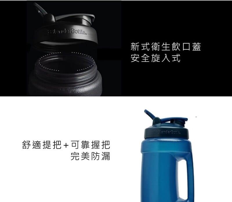 【Blender Bottle】Koda系列 運動專用 經典款 巨無霸水壺 74oz 2.2公升 5