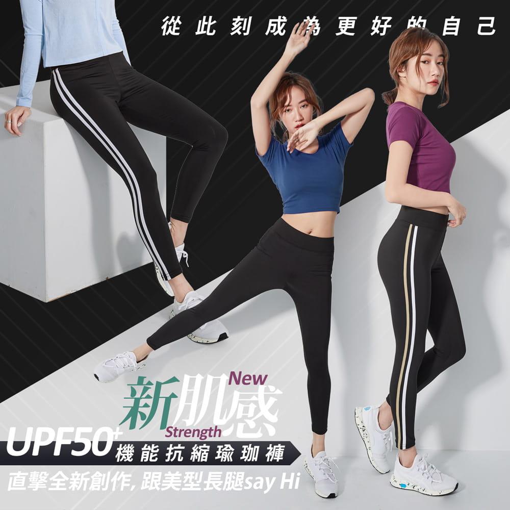 【BeautyFocus】新肌感三大驗證抗縮運動休閒褲 1