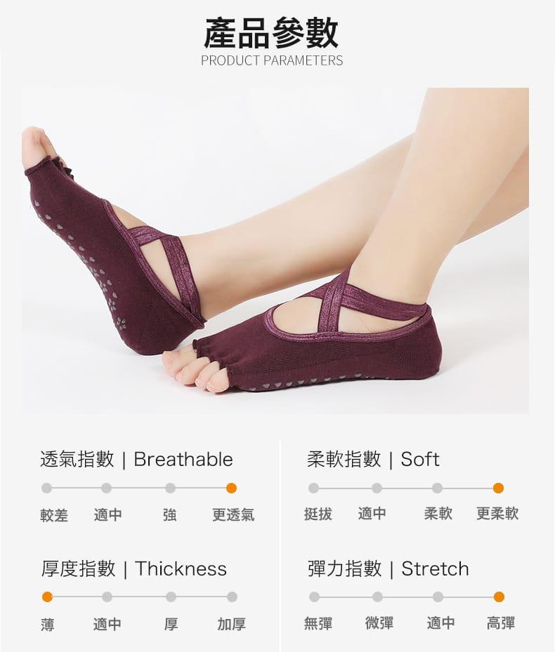透氣瑜珈防滑五指運動襪 13