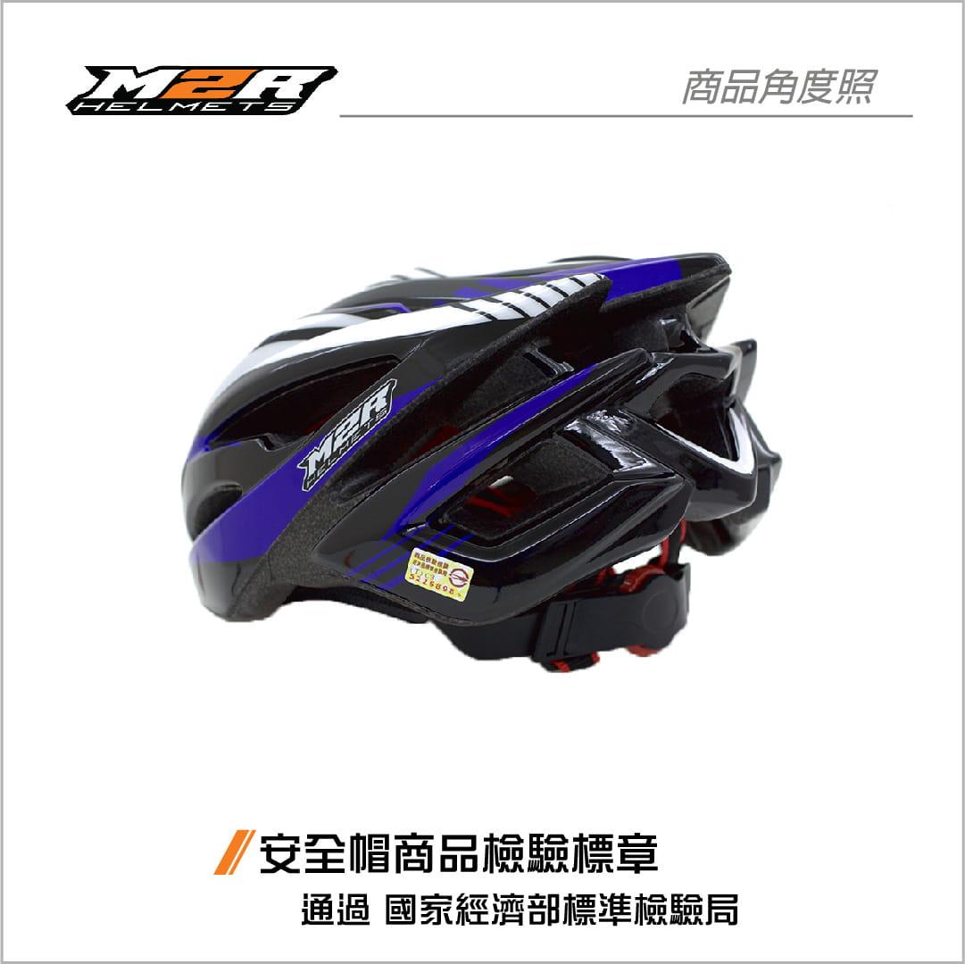 【路達自行車衣館】M2R 》MV12專業自行車安全帽 MV12-10-00 ★黑藍 6