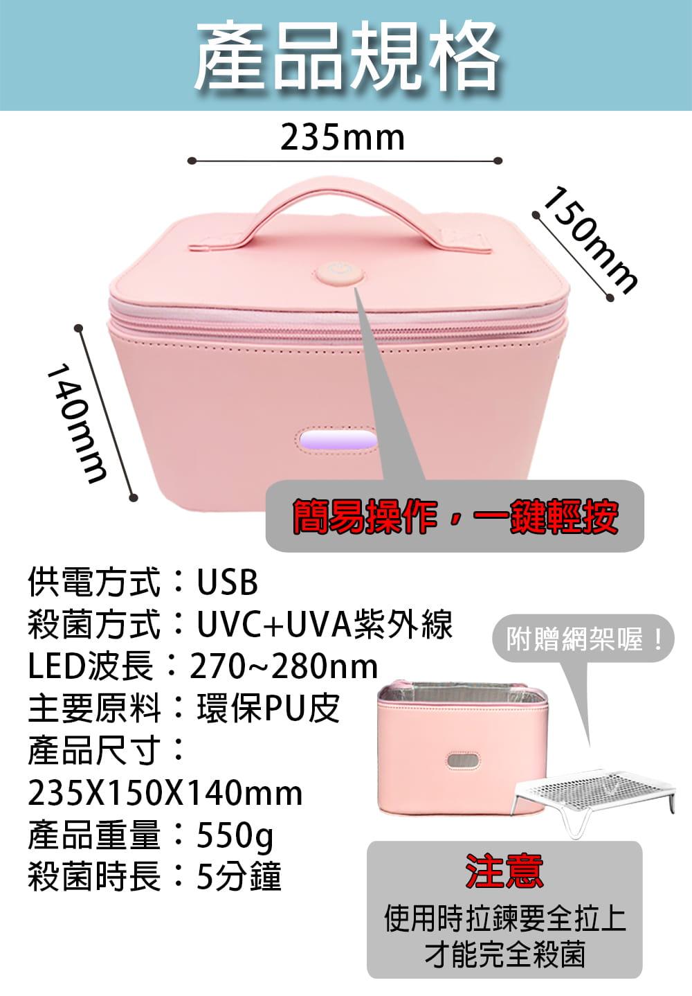 【勝利者】LED.USB紫外線殺菌袋消毒包 7