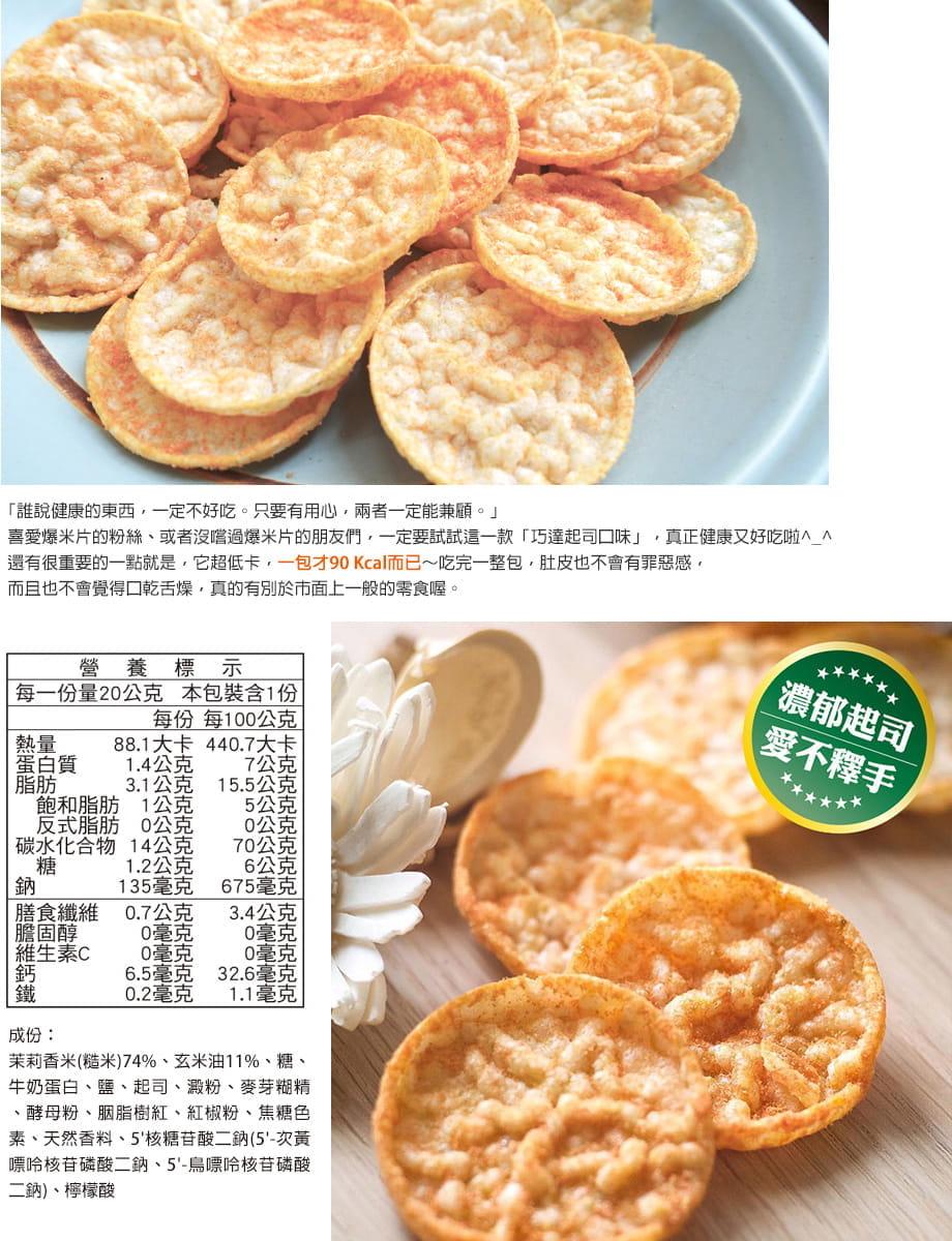 派姿爆米片、力塔脆片歡享組 素食、高纖、熱銷零食 七種口味 18