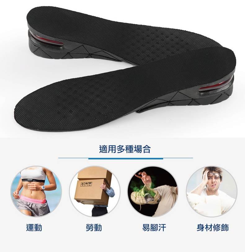 三段式氣墊增高鞋墊可自行調整高度 11