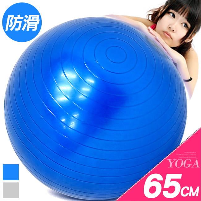 防滑65CM瑜珈球  /抗力球韻律球瑜伽球.防爆彈力球健身球體操球