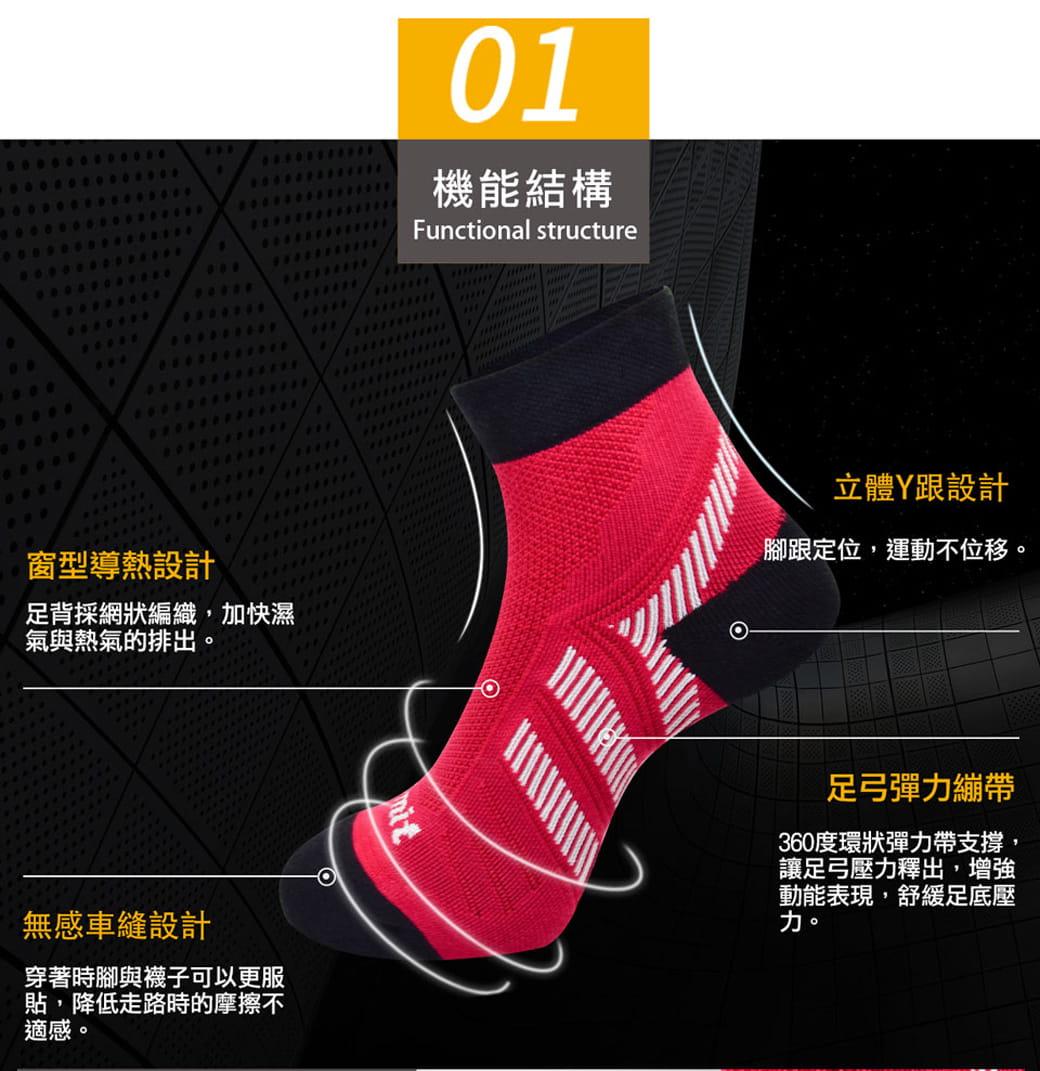 【力美特機能襪】繃帶訓練襪《4雙入》 3