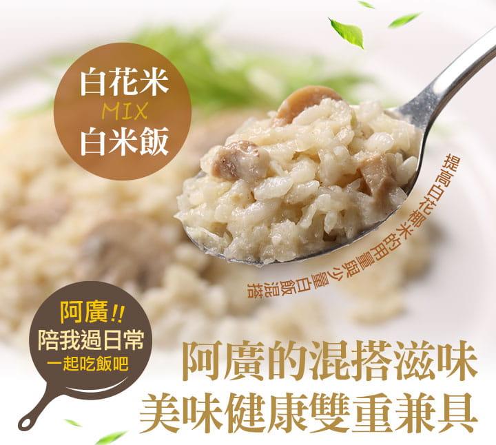 【愛上健康】牛肝菌奶油蘑菇白花米 2