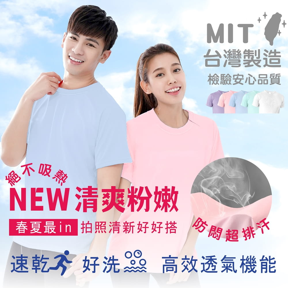 【MI MI LEO】台灣製高透氣涼爽吸排衣-男女適穿 0