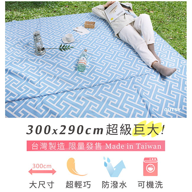 【OUTSY】台灣製300x290巨大獨家花色野餐墊帳篷地墊 1