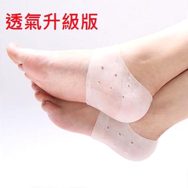 升級版矽膠透氣孔後腳跟保護套(顏色隨機)【AF02173】 1