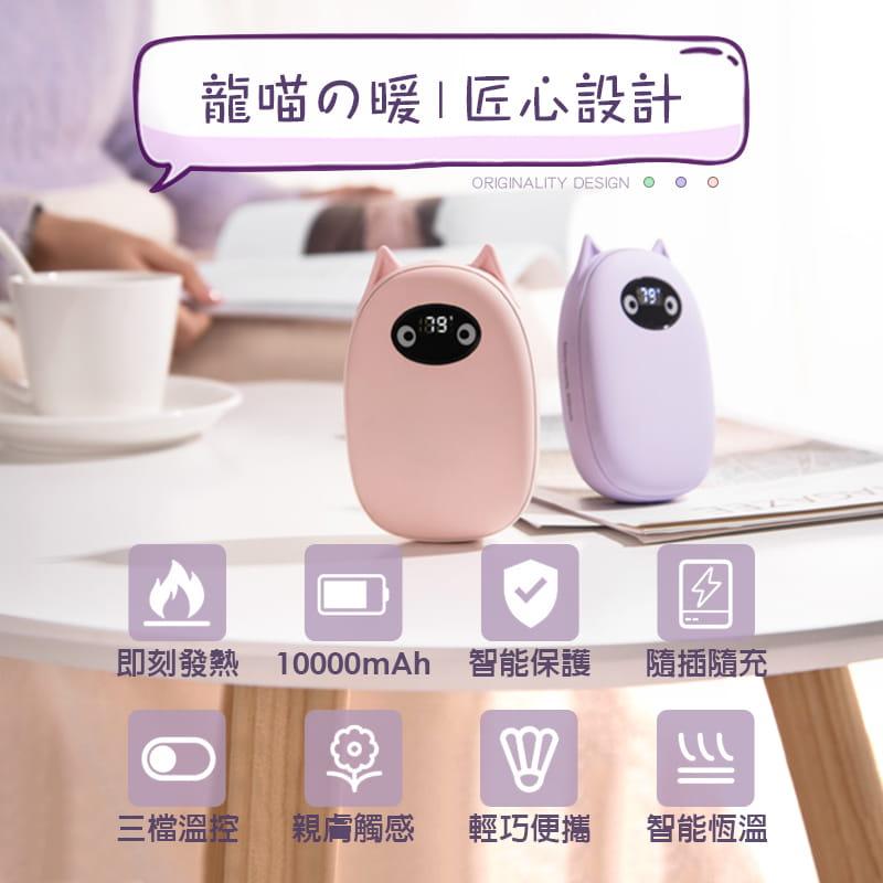 【Leisure】【龍貓造型】充電暖手寶 智能恆溫 電量顯示 快速發熱 隨插隨充 1