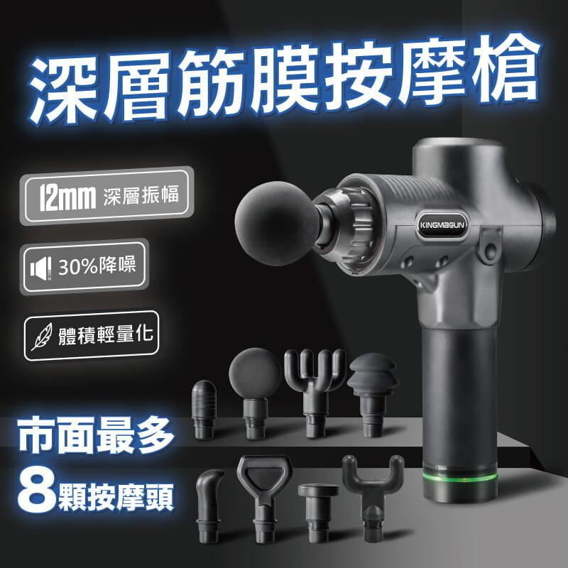 【SWG】筋膜按摩槍 (保固一年/BSMI認證/送八顆按摩頭/送收納盒) 0