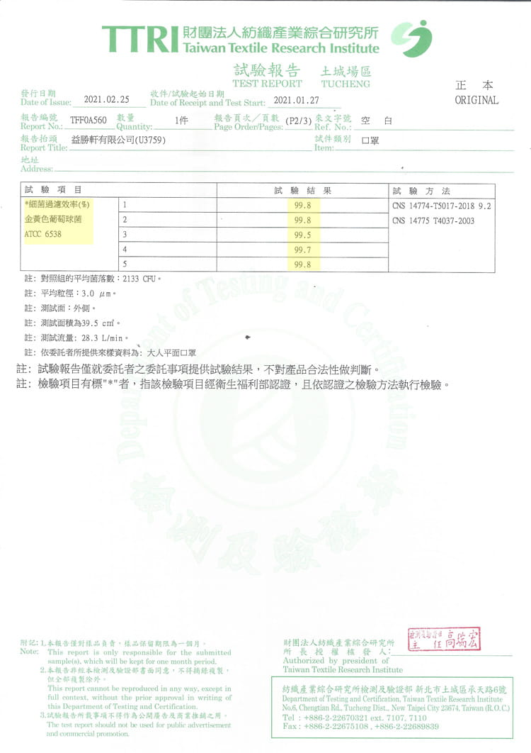 YSH益勝軒 台灣製成人防護口罩50入/盒(黑色) 3