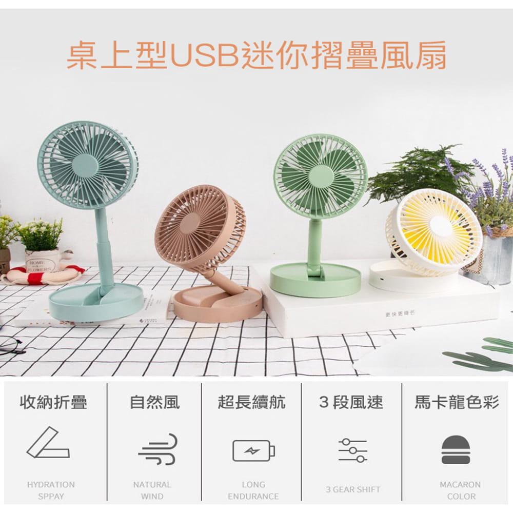 【DaoDi】USB迷你摺疊風扇 (伸縮摺疊桌上型風扇) 1