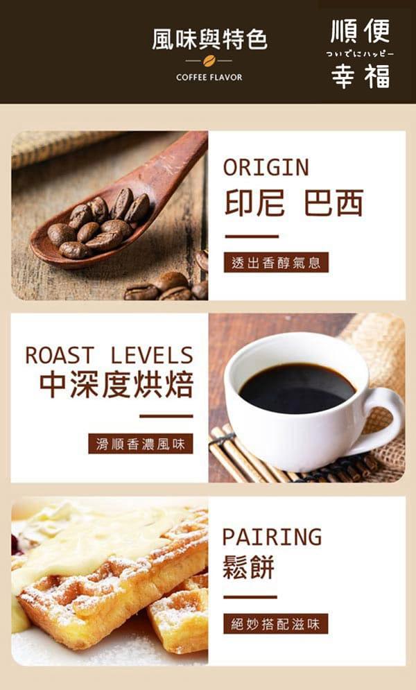 【順便幸福】-清香果酸曼巴咖啡豆1袋(一磅454g/袋)【可代客研磨咖啡粉】 3