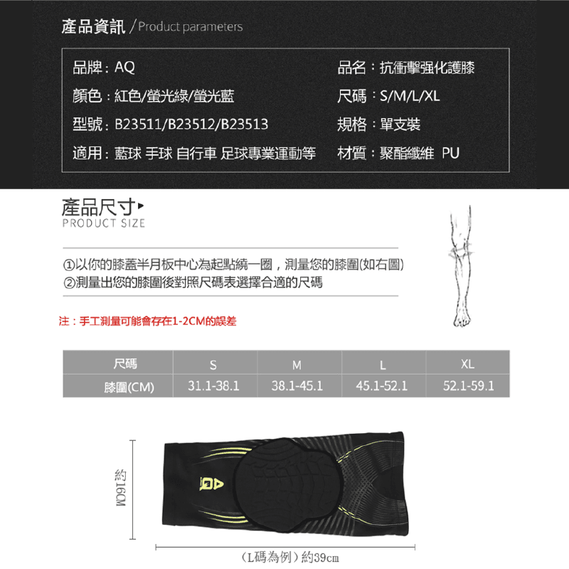 【AQ SUPPORT】AQ籃球抗衝擊強化護膝 3