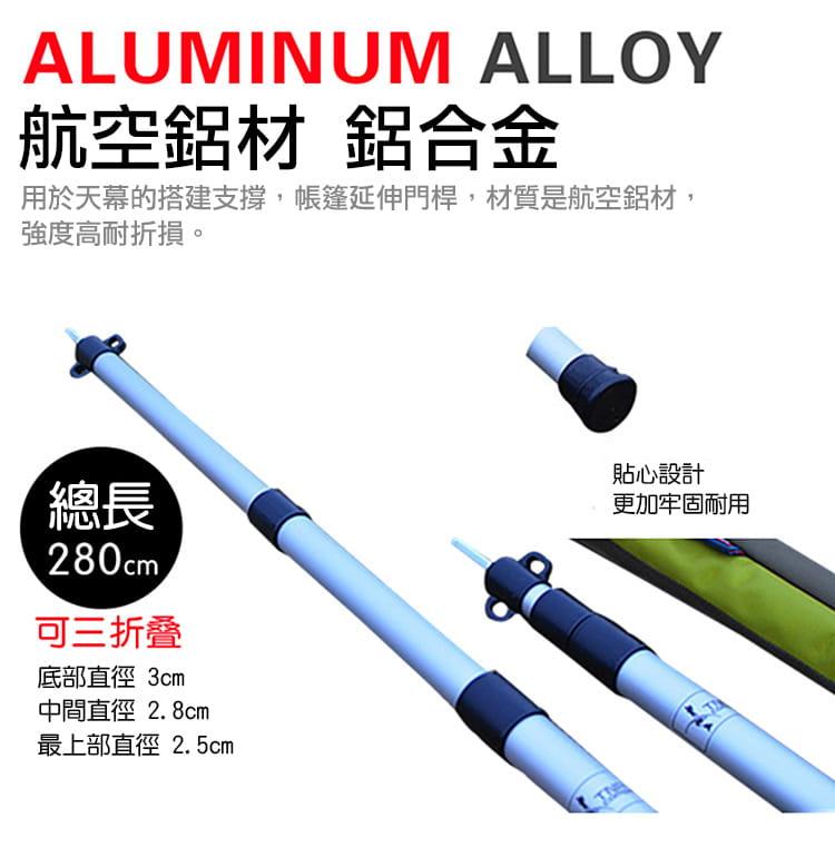 TNR鋁合金天幕可調式支撐營柱 2