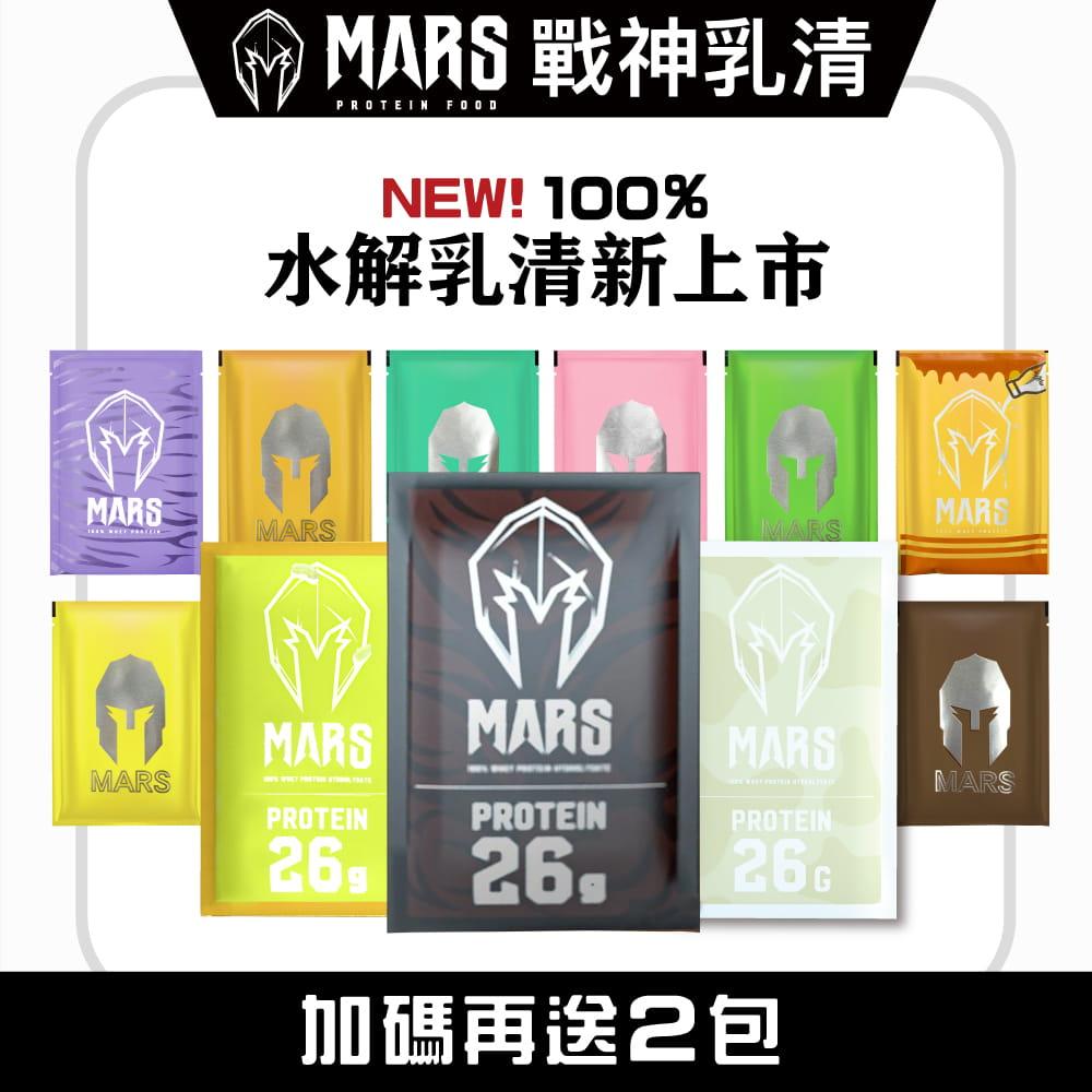 【Mars戰神】乳清隨手包60包 $40 (口味可單包任選) 60包再送2包 0