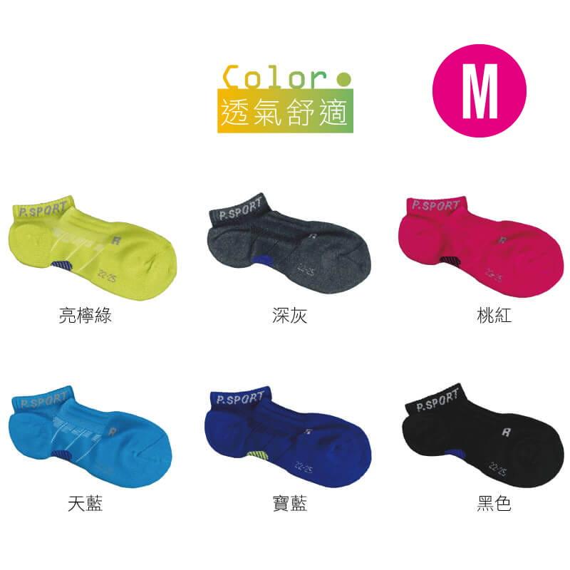 【Peilou】足弓加壓護足氣墊船襪(男/女可選) 16