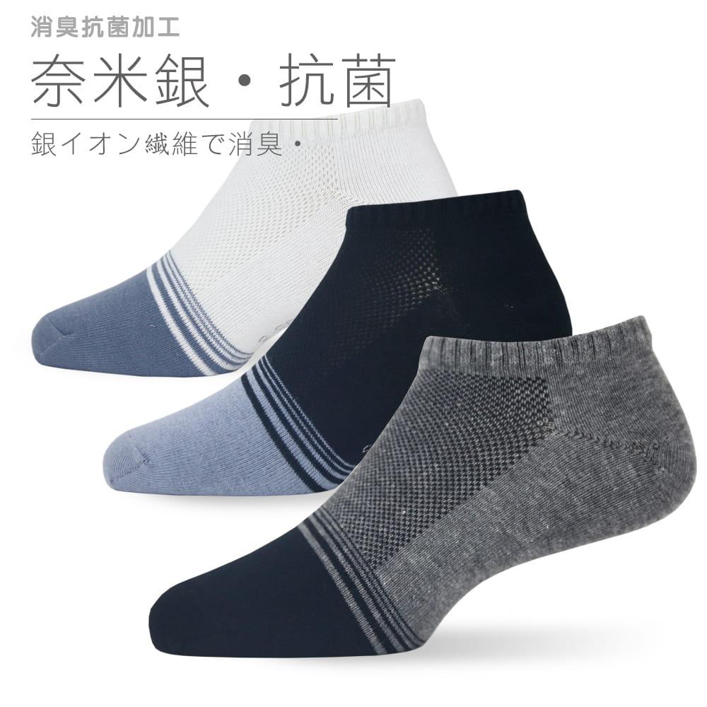 【老船長】(902-3)AG奈米銀除臭船型襪-男款加大 0