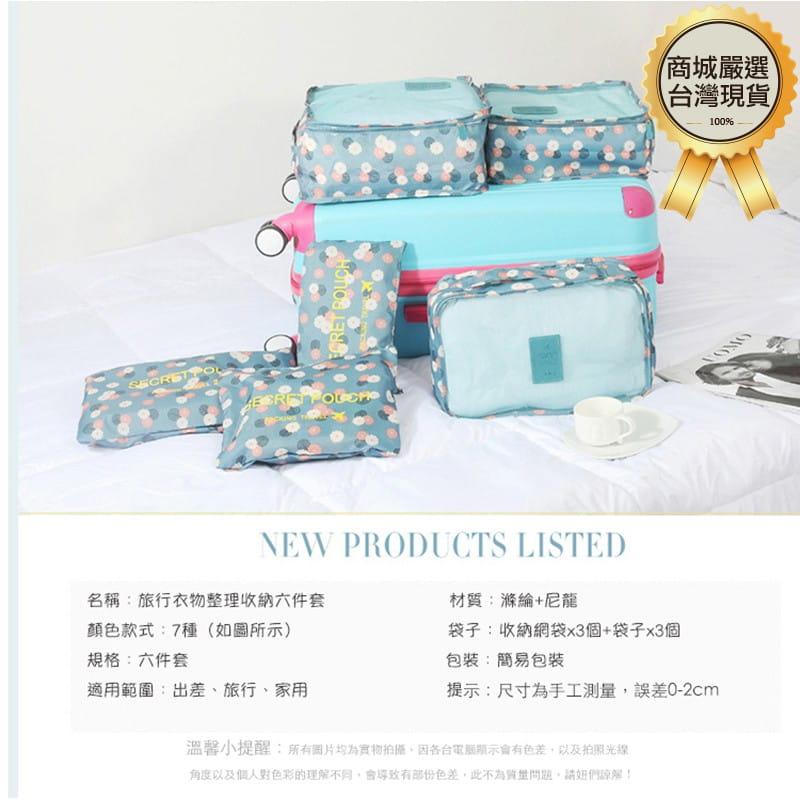 韓版行李收納袋六件套 1