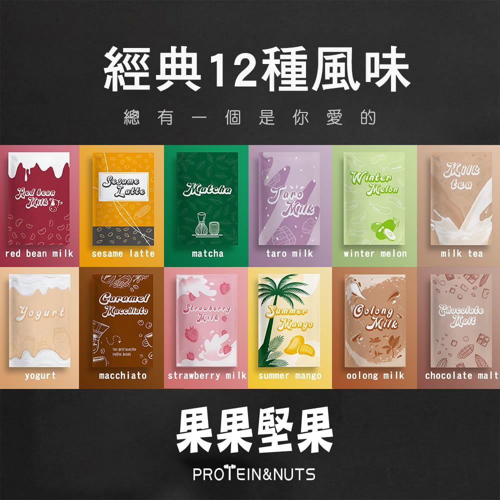 【果果堅果】 乳清蛋白-焦糖瑪奇朵(30包/盒) 2