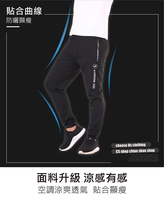 【CS衣舖】冰絲涼感冷凍褲四面彈力休閒縮口運動褲 4