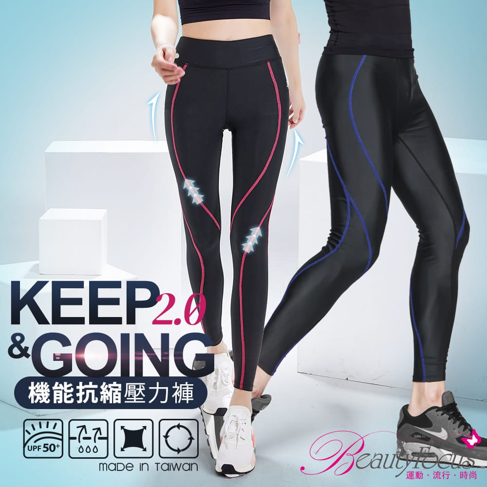 【BeautyFocus】男女機能驗證運動壓力褲5821-22 0