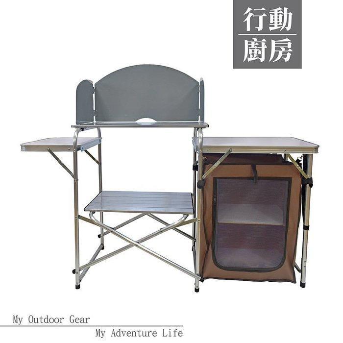 【Treewalker】鋁合金廚房料理桌 0