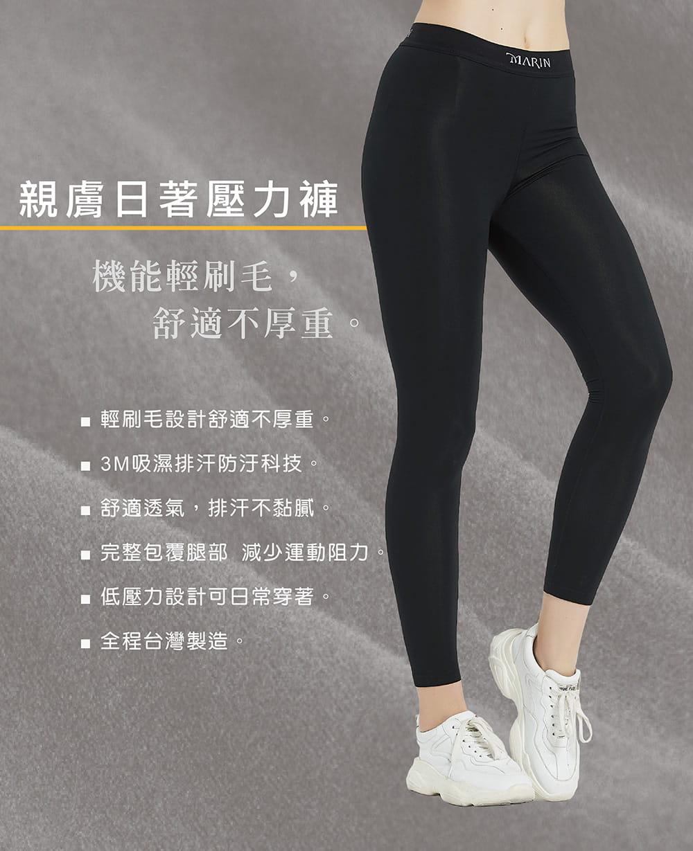 【MARIN】台灣製-親膚日著壓力褲 2