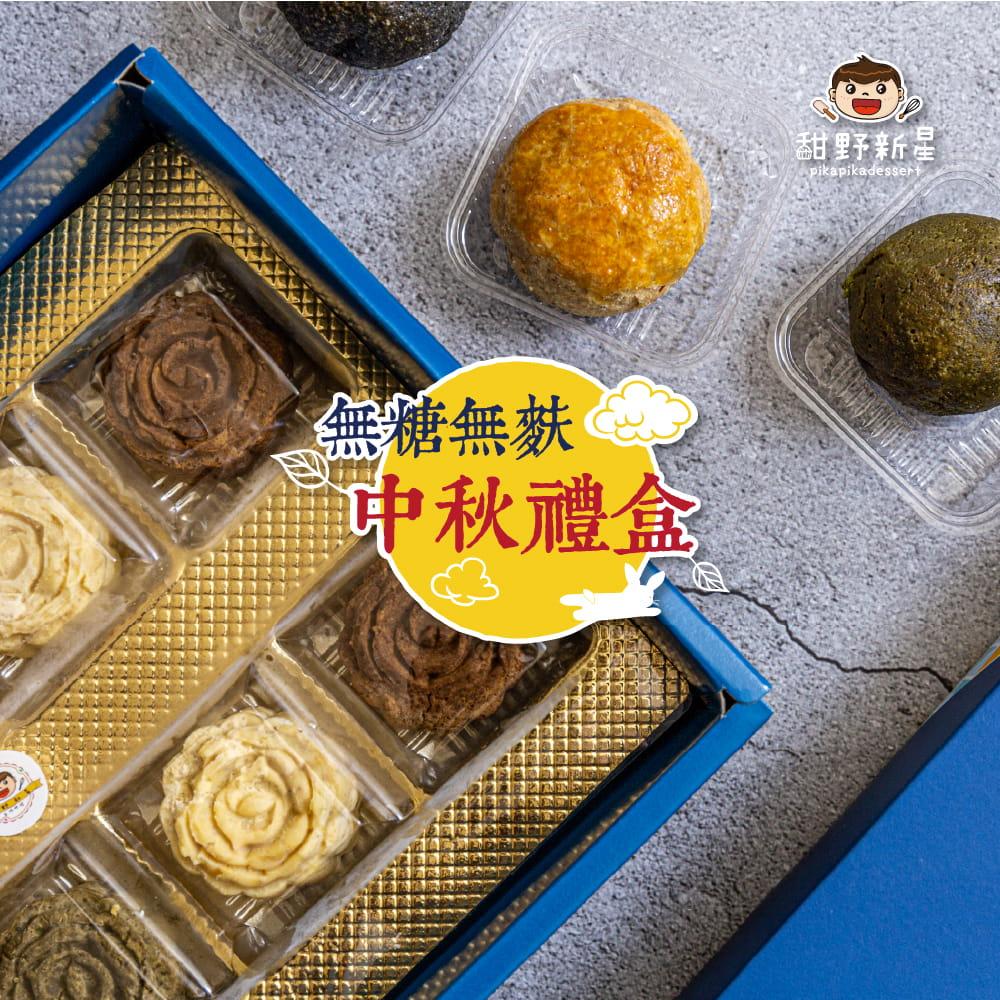 【甜野新星】無糖無麩質中秋月餅禮盒 (口味任選) 6