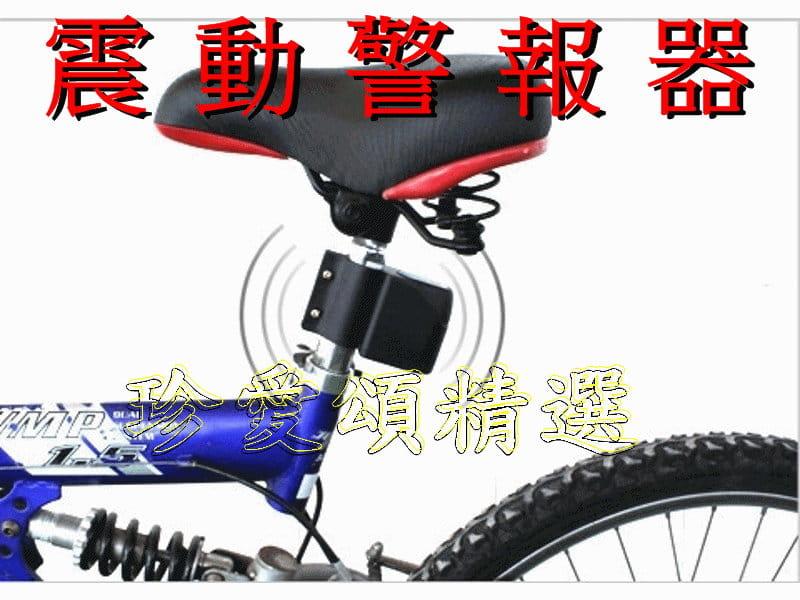 【珍愛頌】B020 自行車警報器