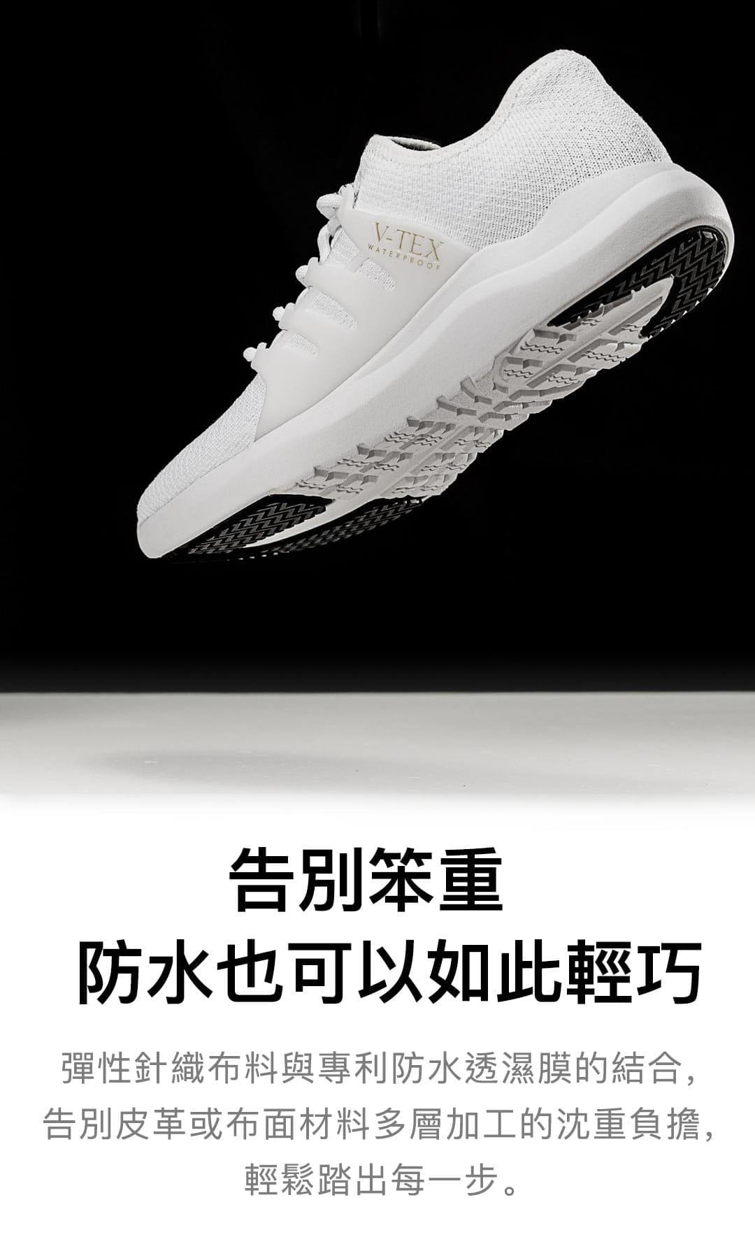 【V-TEX 地表最強防水鞋】【V-TEX機能防水鞋】 雙11優選款式 (3款任選) 16