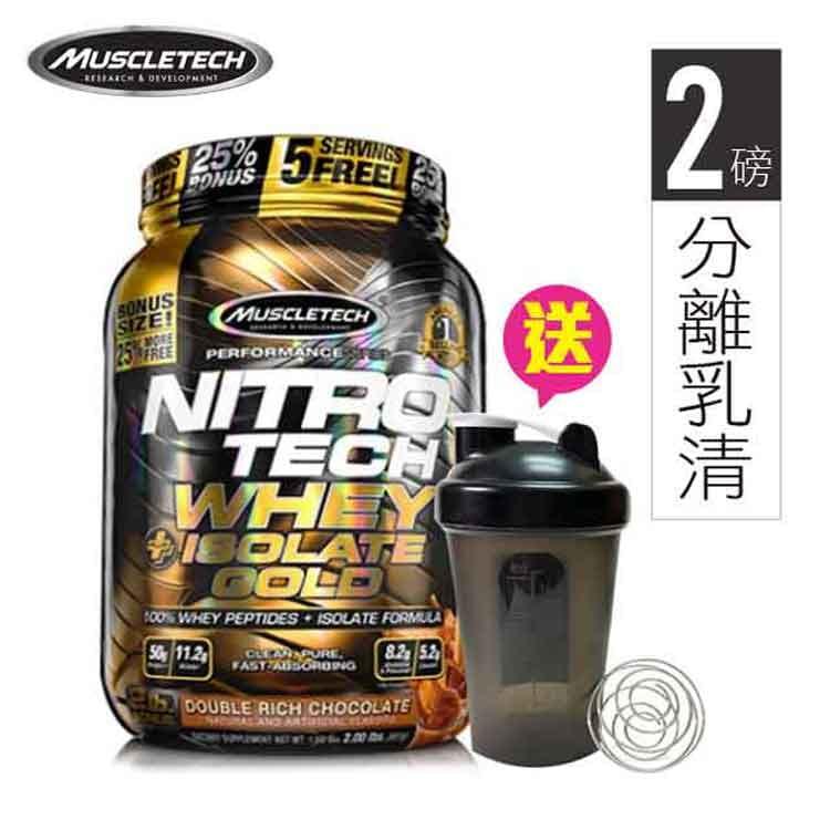 美國 Muscletech 金牌級分離乳清蛋白 2LBS  雙倍巧克力 0