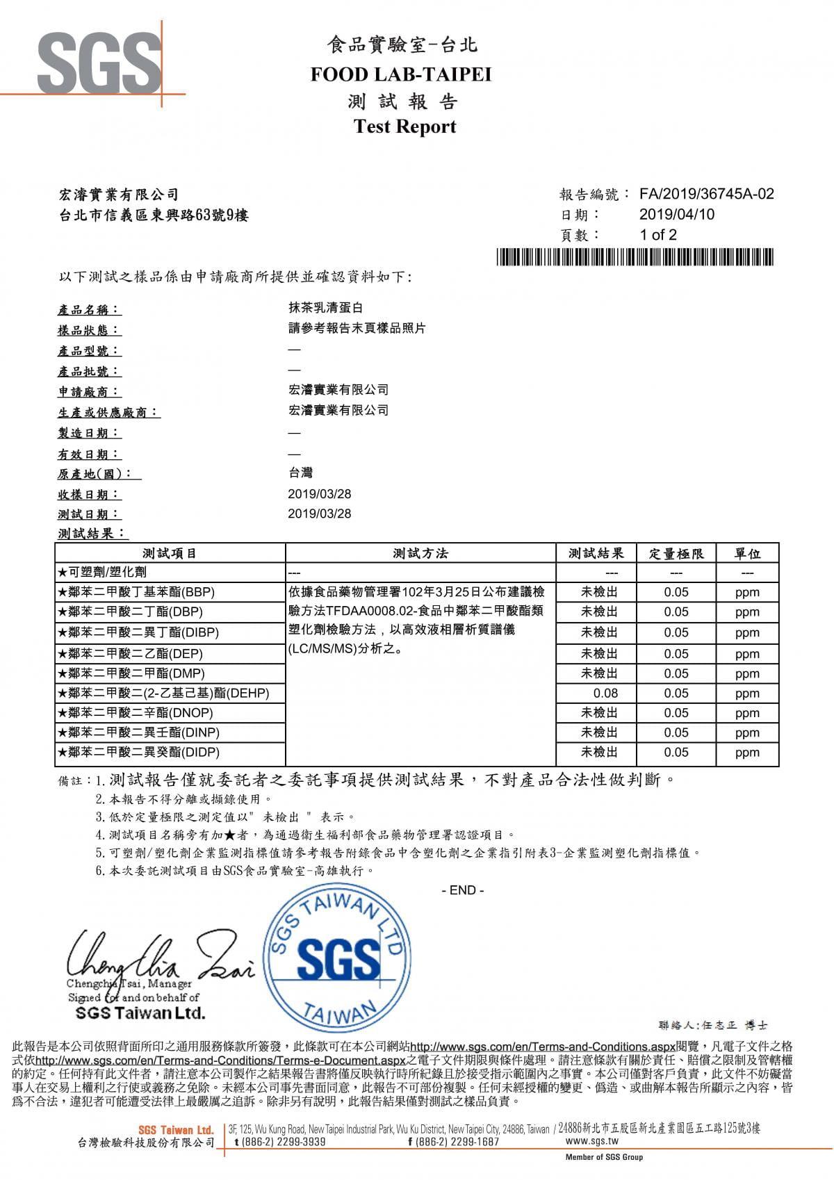 【Bioplus】濃縮乳清蛋白(抹茶)-1Kg健身包 高蛋白 低脂 WPC 8