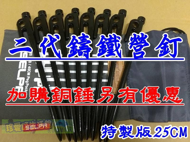 【珍愛頌】A271 二代鑄鐵釘25CM 10支1組+送收納袋