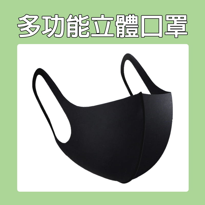 【勝利者】立體口罩 抗UV防塵 可水洗重複口罩 3入裝 0