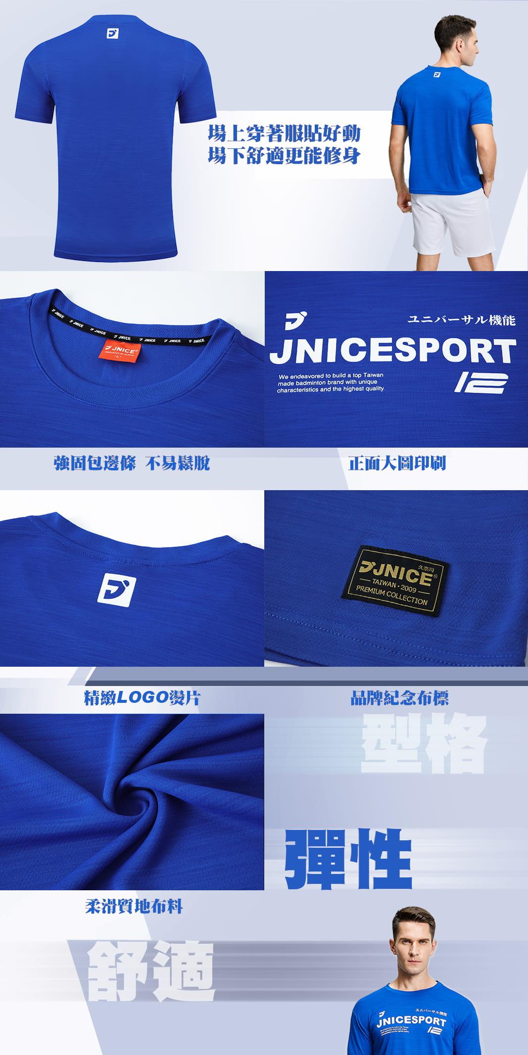 【JNICE久奈司】12首部曲TEE-藍 2