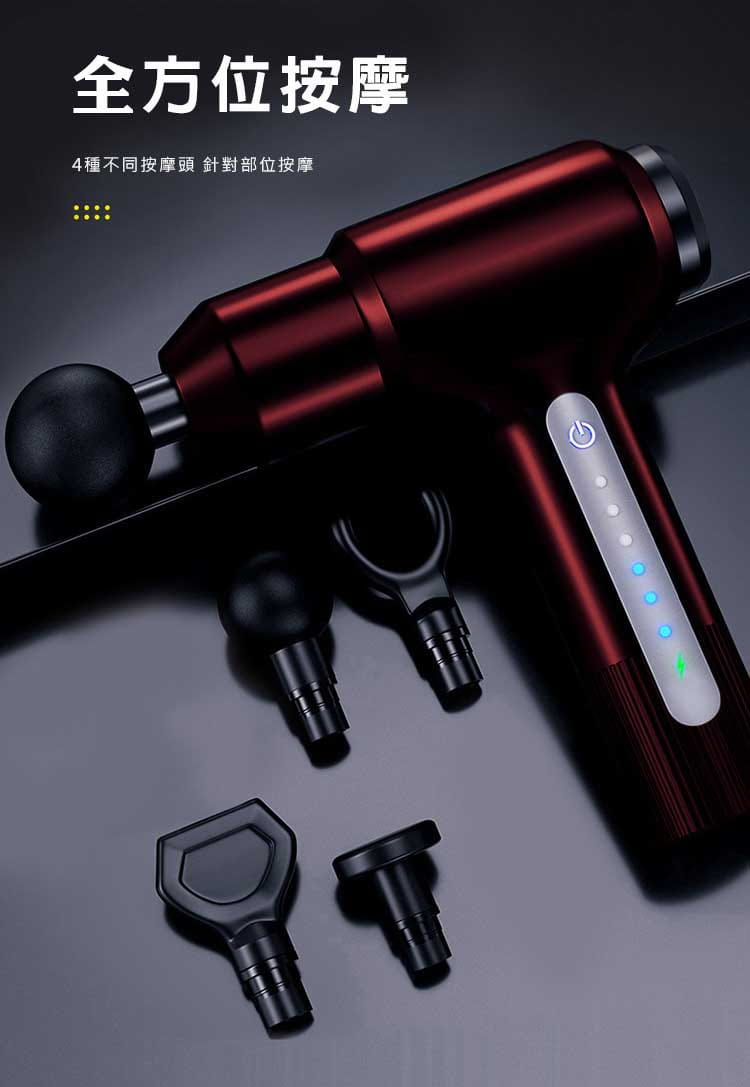 【健身大師】-輕量型USB充電極限筋膜槍(【健身大師】/筋膜槍/按摩槍) 4