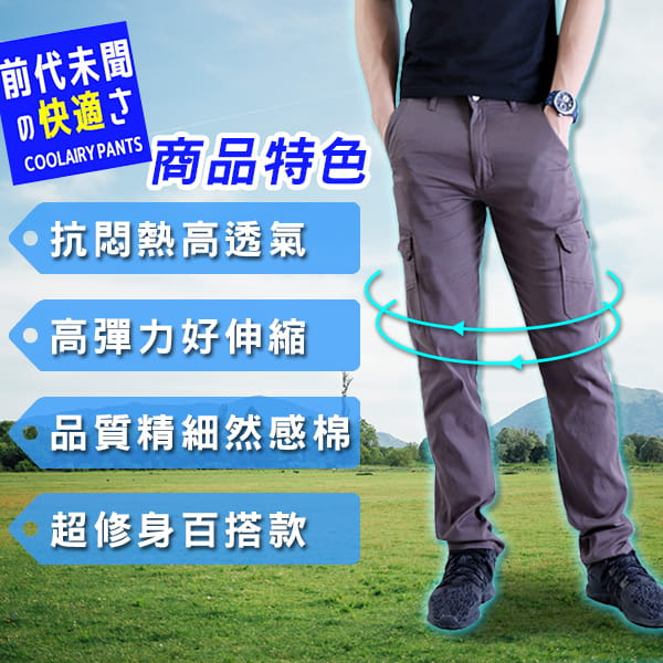 【JU休閒】極薄!修身款親膚涼爽透氣彈力休閒褲 5