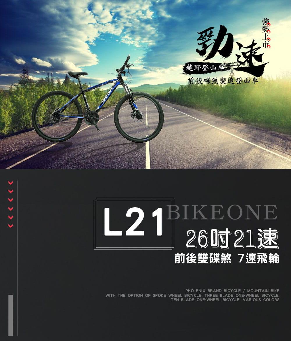 BIKEONE L21 26吋21速前後碟煞登山車7速飛輪 1