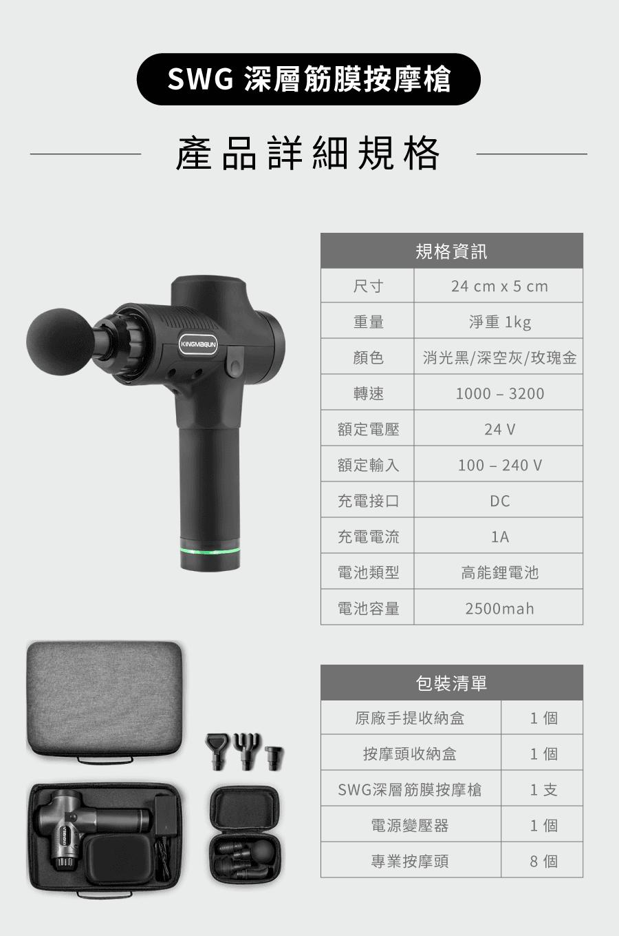 【SWG】筋膜按摩槍 (保固一年/BSMI認證/送八顆按摩頭/送收納盒) 16