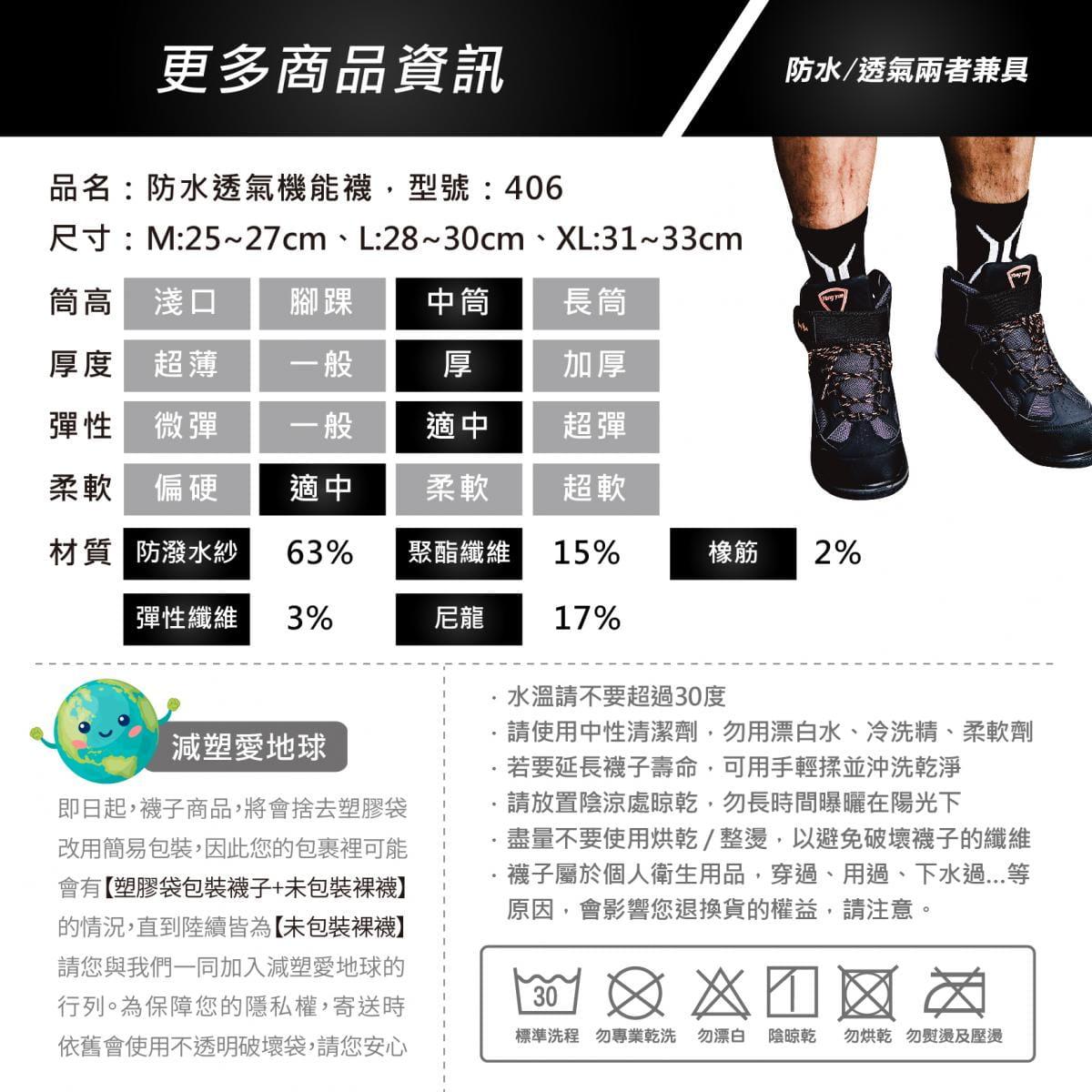 【FAV】防水透氣機能襪 7