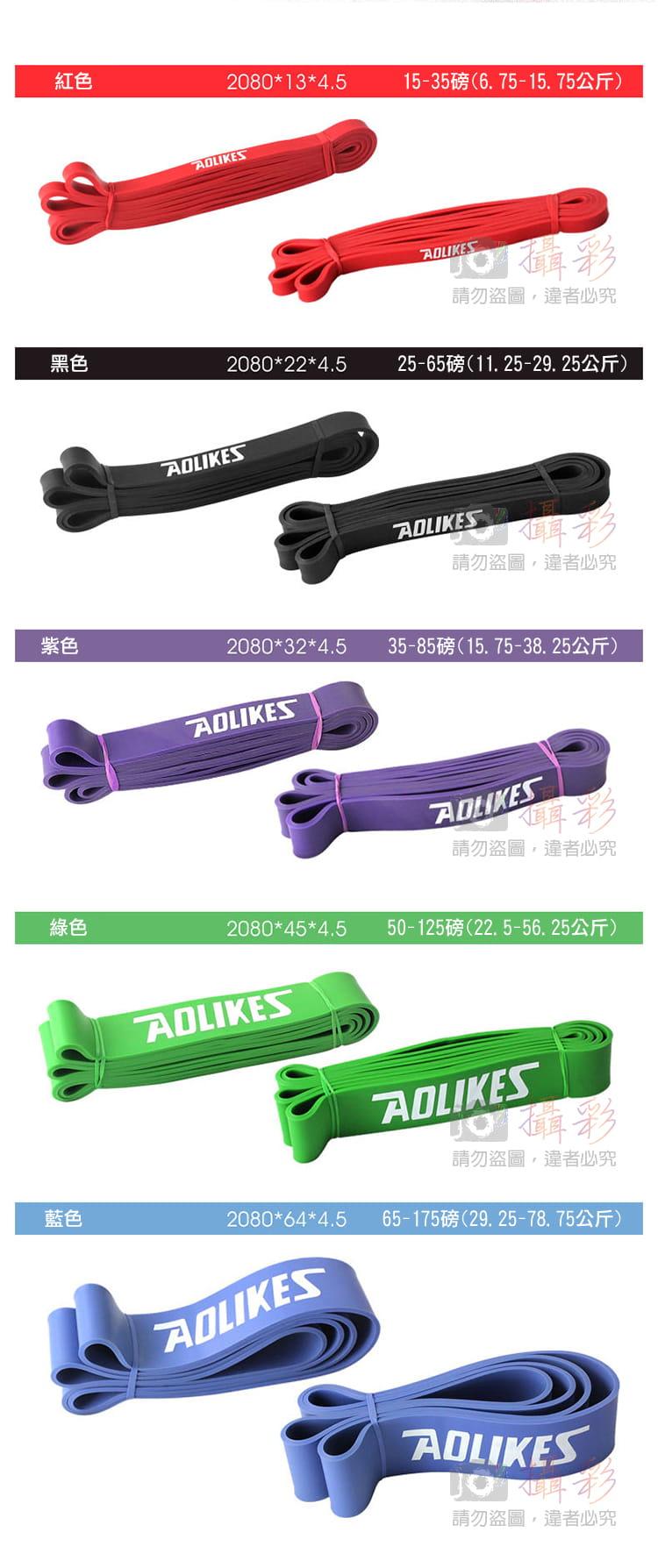 Aolikes阻力帶-紫色35-85磅 9