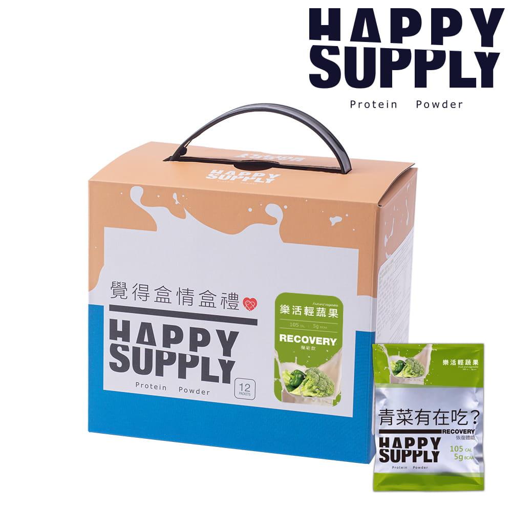 HAPPY SUPPLY-蛋白機能飲-樂活蔬果-12入(盒)