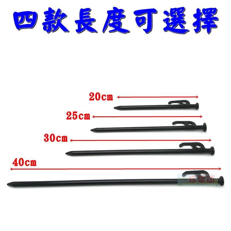 【珍愛頌】A040 二代大黑釘30CM 足10mm  1組10支+袋 7