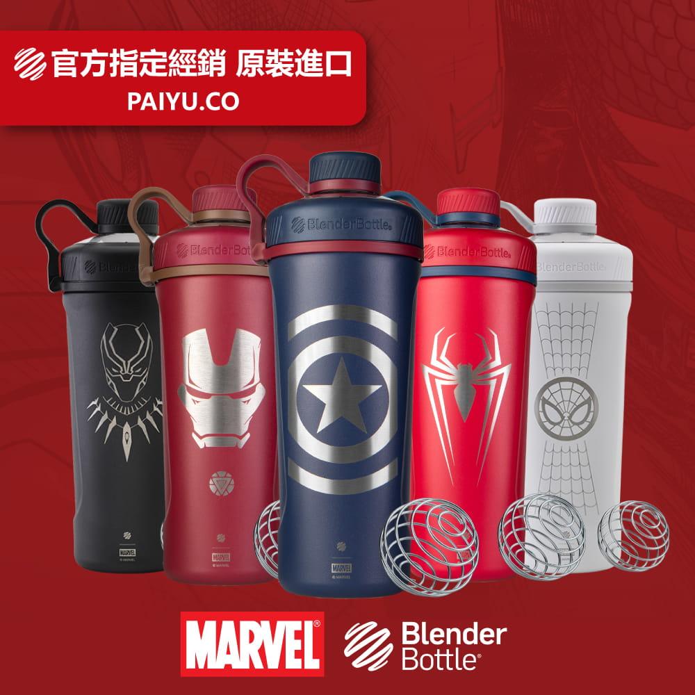 【Blender Bottle】Radian系列 Marvel漫威英雄 雙壁不鏽鋼搖搖杯 26oz 0