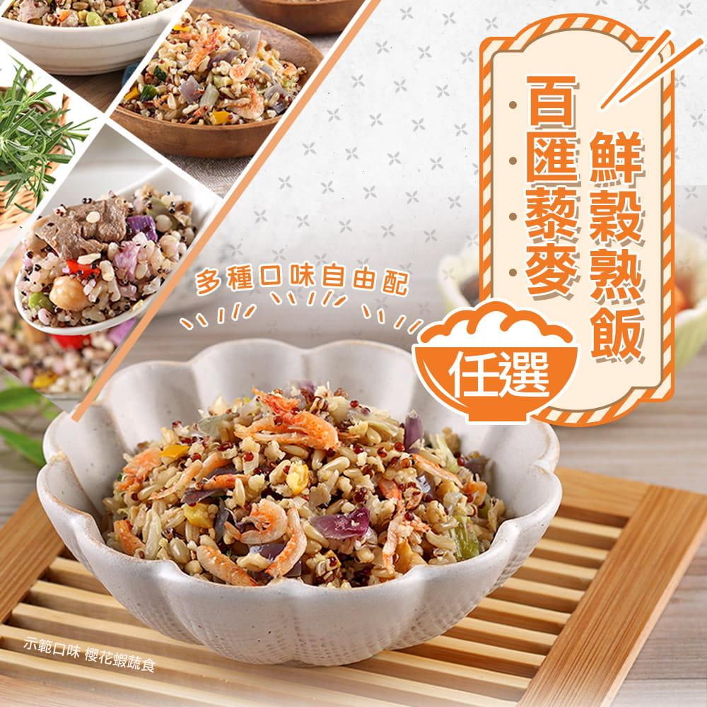 【愛上健康】藜麥鮮穀飯任選 0