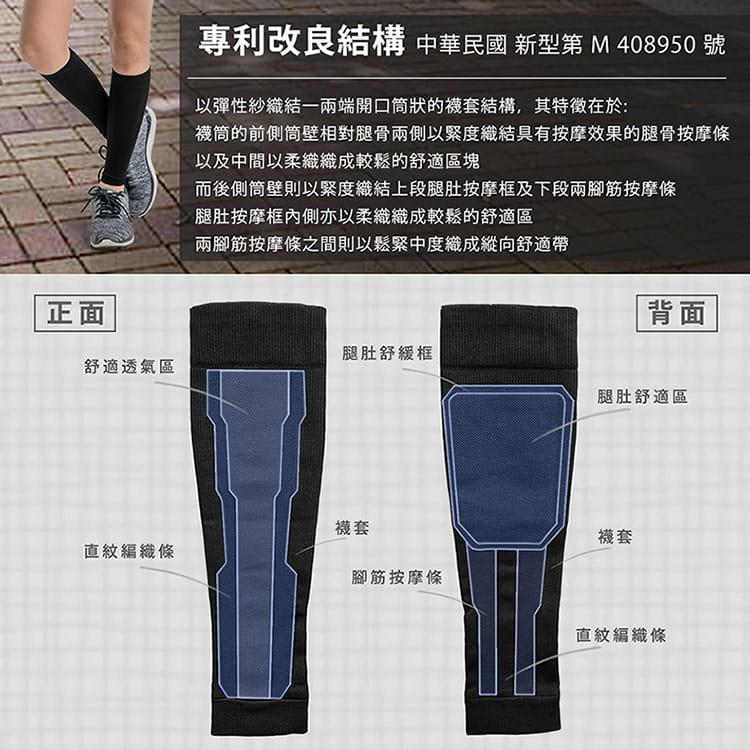 【BeautyFocus】專利機能加壓運動小腿套 10